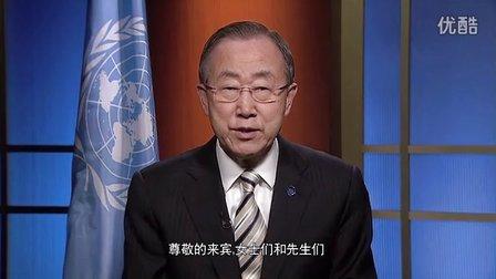 联合国秘书长潘基文在2020会议上的主旨发言