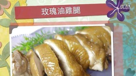 简易版用电饭煲做港式玫瑰油鸡