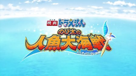 哆啦夢2010劇場版大雄的人魚大海戰