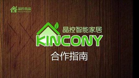 杭州晶控电子 智能家居产品招商代理加盟及OEM贴牌合作介绍视频