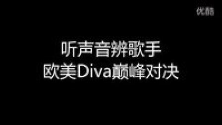 【听声音辨歌手】十余位欧美顶尖Diva同唱一首歌