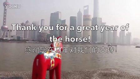 瑞典驻上海总领事馆祝大家新春快乐 CG SH wishes U a Happy Goat Year!