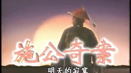 《施公奇案》(廖峻版)之《燒餅皇帝芝麻官》01