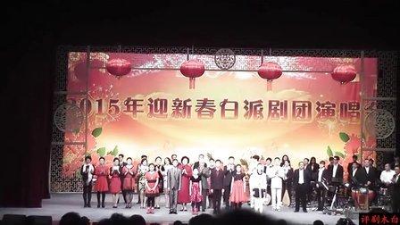 2015迎新春白派剧团演唱会(开箱)