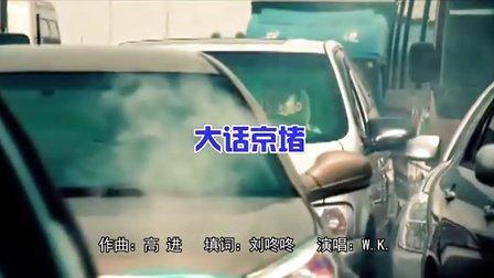 北京爆堵民谣《大话京堵》