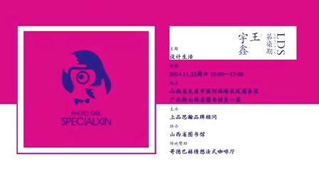 LDS龙城设计师沙龙 第七期 摄计生活 主讲人 王宇鑫