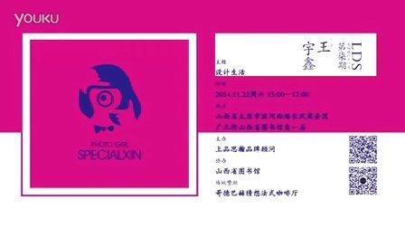 龙城设计师沙龙-片花