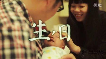 香港汤池电影诞生纪作品《生,日》