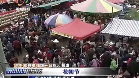 新洲旧街花朝节开幕
