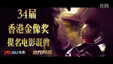 第34届香港金像奖提名电影混剪《只得一生》