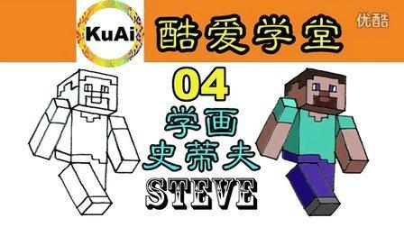 [酷爱]酷爱学堂之04学画史蒂夫,简笔画我的世界主人公,奇趣涂鸦