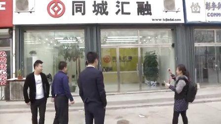 同城汇融-网贷风向标视频直播考察特辑 上篇