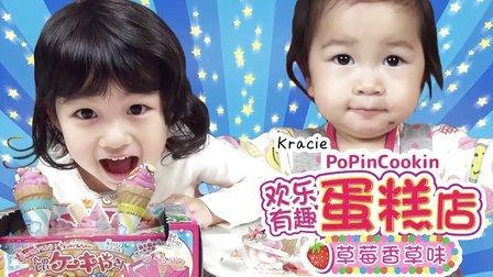 日本食玩 欢乐有趣 蛋糕店 草莓香草味 80