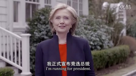 中英字幕 Getting Started 克林顿·希拉里宣布竞选美国总统