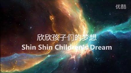 欣欣孩子们的梦想(2015)