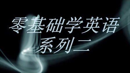 系列二 拼读单词 阿明珍藏英语