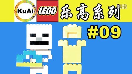 酷爱 LEGO乐高积木09骷髅小白与黄金套装 我的世界Minecraft人物角色
