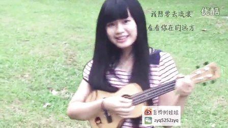 ukulele弹唱《下雨的垦丁》(张一清)UGC新人奖第四季