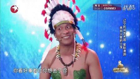 《欢乐喜剧人》宋小宝 文松《星际旅行》20150523