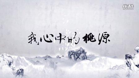 【东篱诗社】我心中的桃源_古诗视频