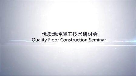 优质地坪施工技术研讨会
