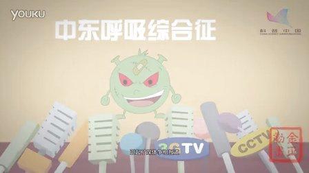 MERS是什么? 金正动画为新华网&科普中国创意制作