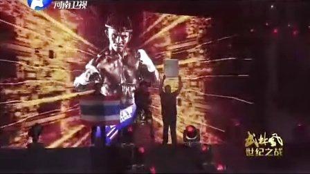 播求 vs 一龙 2015.6.6 武林风世纪之战