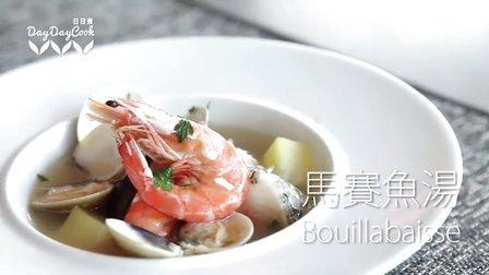 大厨 :马赛鱼汤 370