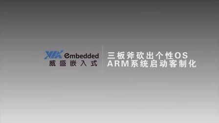 三板斧砍出个性OS-ARM 系统启动客制化