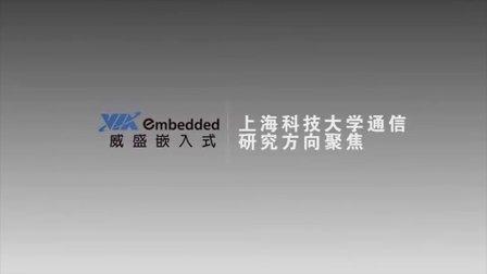 上海科技大学通信研究方向聚焦