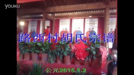 横店镇路西村胡氏宗谱2015.1.2