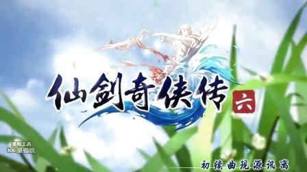 仙剑奇侠传6