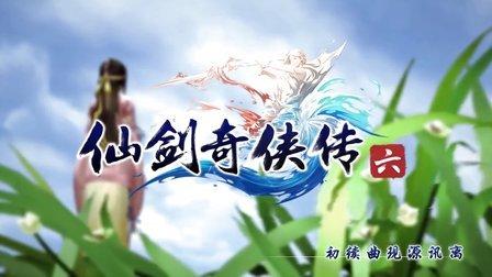 《仙剑奇侠传六》剧情解说【完结】