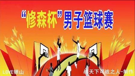 修森杯篮球联赛全场视频(超清)