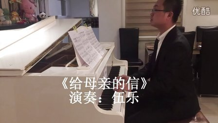 《给母亲的信》--用钢琴表达对妈妈的爱