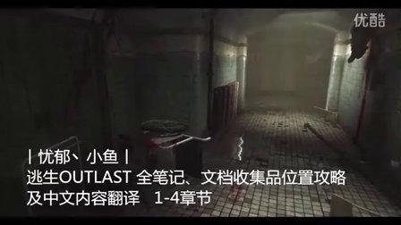 【忧郁小鱼】逃生OUTLAST 全笔记、文档收集品位置攻略及中文翻译内容 1-4章节