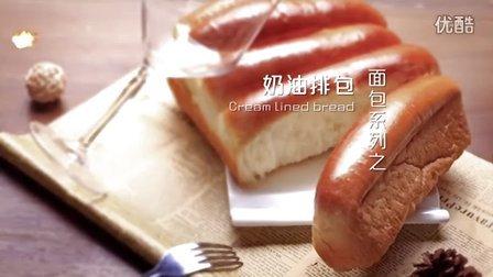 《范美焙亲-familybaking》第二季-49 奶油排包1