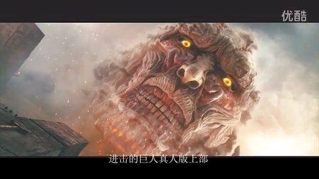 《进击的巨人》真人版快评吐槽 摸胸打炮也是醉了