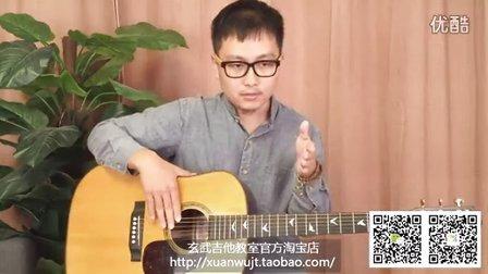 【玄武指弹吉他教学】岸部真明Truth 教学4