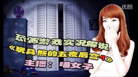 恐怖游戏《玩具熊的五夜后宫4》第1夜 妹子吓死啦!要人命啦!
