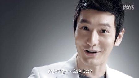 叫板黃曉明,他是金牌老公?
