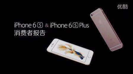 iPhone 6s & 6s Plus消费者报告