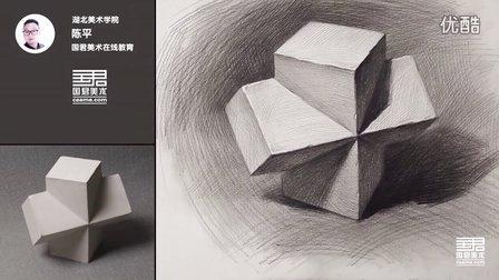 「国君美术」陈平素描石膏几何体_画画_手绘_简笔画_方柱穿插体