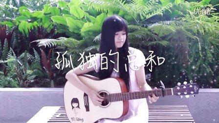 吴汶芳《孤独的总和》吉他ukulele弹唱(张一清)