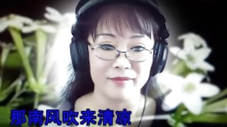 【UGC新人奖第四季】夜来香。孟翻唱