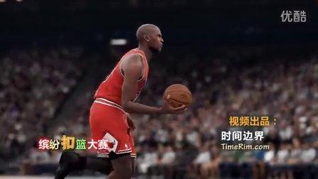 第2集【NBA2K16】缤纷扣篮大赛02(百变扣篮秀)12名扣将大乱斗!奥尼尔、科比、霍华德、罗宾逊等12人全动作接力扣篮大赛 - 时间边界