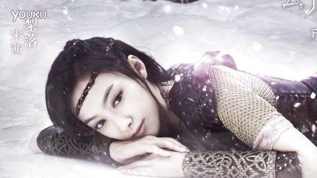 《幻城》宋茜馮紹峰粉絲定制版海報 躺雪景畫面唯美