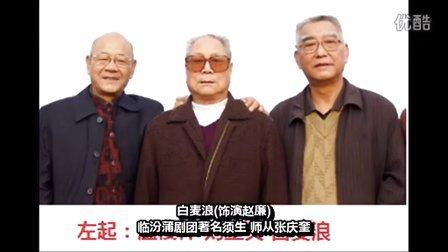 法门寺 起解 赵廉悔路 雪山教育出品 临汾蒲剧院 视频图片