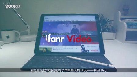 【爱范儿出品】苹果 iPad Pro 评测:它现在还无法替代掉笔记本