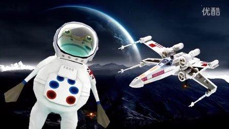 【屌德斯解说】 模拟青蛙 宇宙蛙上太空开飞船玩星球大战